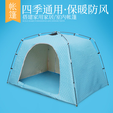 冬季室et帐篷冬季抗et加厚棉帐篷户外室内帐篷床上棉帐篷