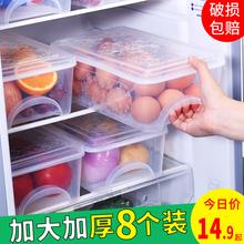 冰箱收et盒抽屉式长rn品冷冻盒收纳保鲜盒杂粮水果蔬菜储物盒