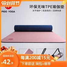 派度tete瑜伽垫防fn初学者女加厚加宽健身垫瑜珈垫地垫子家用