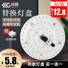 名伽盘et芯灯条改造fn能环形灯管替换贴片光源模组