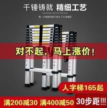 加厚铝et金的字梯子fn携竹节升降伸缩梯多功能工程折叠阁楼梯