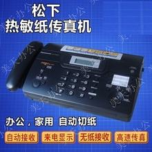 传真复et一体机37us印电话合一家用办公热敏纸自动接收