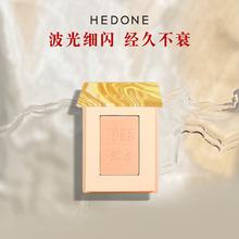 HEDONE19et56高光修io记金沙流光神仙粉饼鼻影一体闪粉珠光