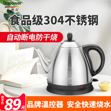 安博尔et水壶迷你(小)io烧水壶家用不锈钢保温泡茶烧水壶3082B
