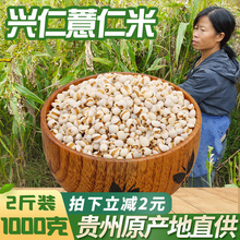 新货贵et兴仁农家特io薏仁米1000克仁包邮薏苡仁粗粮