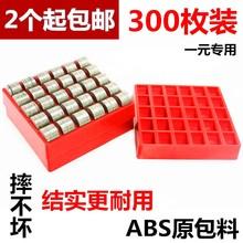 [etiao]一元硬币盒可容纳塑料盒方