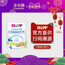 荷兰HeuPP喜宝4as益生菌宝宝婴幼儿进口配方牛奶粉四段800g/罐