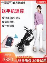 迈德斯ev电动轮椅折in(小)铝合金智能全自动器械老年老的代步车
