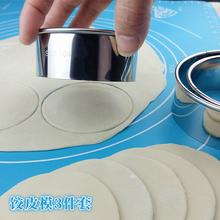 304ev锈钢切饺子du3件套家用圆形大号压皮器手工花型包饺神器