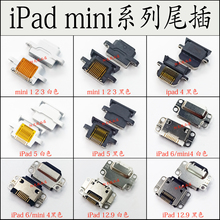 适用苹果平板 iPad 4 5 6 miev171 2duo12.9手机尾插排线