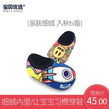 [exclu]宝宝鞋0-3岁男室内鞋软