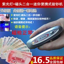 包邮DP-323语音验钞灯ex10光灯磁lu迷你验钞笔便携式验钞机