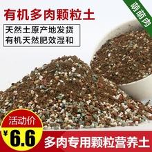 多肉植ex泥炭土多肉ba换盆土多肉专用土多肉颗粒土包邮