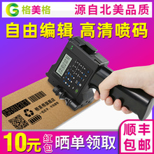 格美格ex手持 喷码ei型 全自动 生产日期喷墨打码机 (小)型 编号 数字 大字符