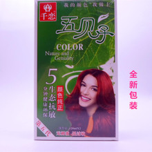 包邮正ex千恋五贝子ts天然植物抗过敏染发膏多色可选