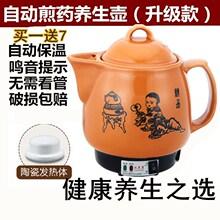 自动电ex药煲中医壶ts锅煎药锅煎药壶陶瓷熬药壶