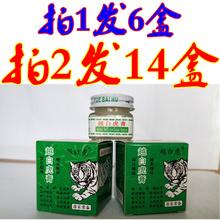 白虎膏ex自越南越白kx6瓶组合装正品