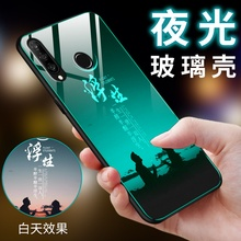 华为nexva4手机tshuawei华为nova4e保护套夜光玻璃壳网红抖音同式