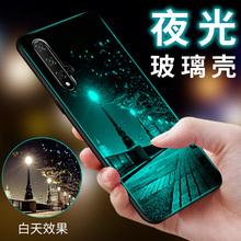 华为荣ex20手机壳tsro夜光玻璃保护honor20硅胶套20por全包防摔Y