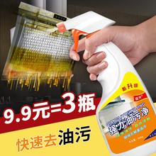 洗油烟ex的清洁剂强ts去净重油除垢除油烟清理神器