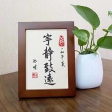 宁静致ex书法手写字ts框办公客厅桌面摆件家居精品挂画中国风