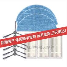 适配Iexife滤网tsV3/V5/V5S边刷抹布智意扫地机配件