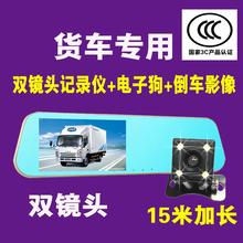 大小货车行车记录仪24V
