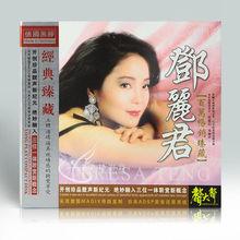 正款邓丽君经典老歌ex6黑胶唱片o2载cd无损音乐光盘碟片