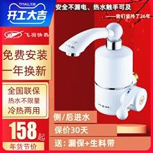 飞羽 exY-03So2-30即热式速热水器宝侧进水厨房过水热