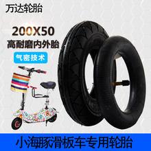 万达8ex(小)海豚滑电o2轮胎200x50内胎外胎防爆实心胎免充气胎