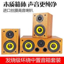 无源音ex中置环绕前o2hifi书架家用家庭影院5.1木质发烧音箱