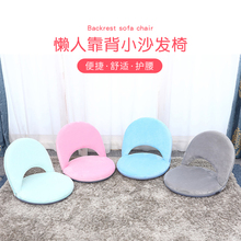 日式懒ey沙发无腿儿an米座椅单的可折叠椅学生宿舍床上靠背椅