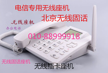 移动座ey无线固话大lo10号北京电信铁通加密卡办公电话手持机