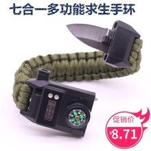 野外求ey伞绳手链刀to环特种兵战术防身战狼2户外救生存装备