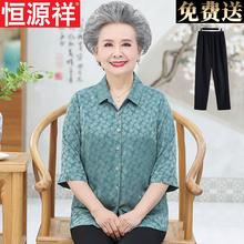恒源祥ey老年的女装ai妈装七分袖衬衫老年的夏装奶奶真丝衬衣