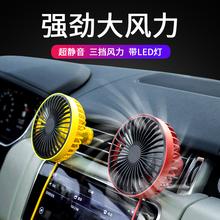 荣威Rey5新能源 ybe50汽车(小)风扇12v车用空调出风口静音电风扇usb