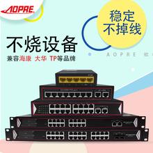 AOPeyE欧柏百兆yb4口8口16 24口千兆poe以太网线供电