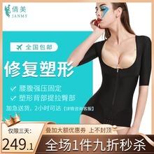 医用吸ez抽脂术后塑hb衣产后胳修复胳膊腹部塑形束腹平角内衣