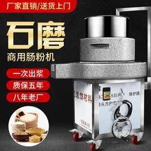 石头。ez腐商用磨大ra石磨米浆机可升降磨粉机(小)石磨磨粉手磨