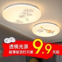 超薄lf1d简易吸顶os卧室灯花纹圆形房间(小)灯现代阳台过道灯具