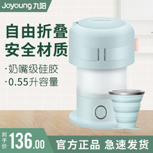 Joyf1ung/九ne06-Z2可折叠式电热水壶旅行便携式旅游压缩烧水壶