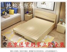 北京出fa房实木床 re 双的单的卧室1.5  1.8简约环保全实木床