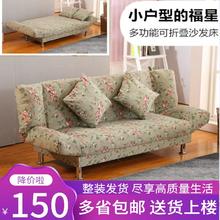 简易(小)fa型单的双的re功能卧室客厅折叠沙发三的布艺沙发整装