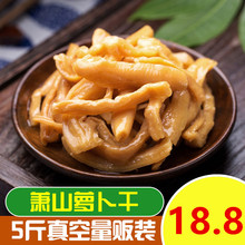 5斤装fa山萝卜干 re菜泡菜 下饭菜 酱萝卜干 酱萝卜条
