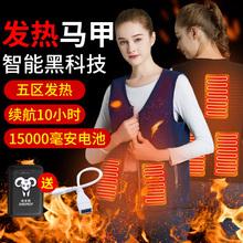 智能温fa自发热衣服ro心充电加热马甲女全身男保暖服冬季坎肩