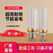 巨祥LEDfa烛灯泡E1ro口E27玉米灯球泡光源家用三色变光节能灯
