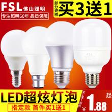 佛山照明LfaD灯泡E2ro3W暖白5W照明节能灯E14超亮B22卡口球泡灯