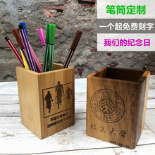 定制竹fa网红笔筒元ro文具复古胡桃木桌面笔筒创意时尚可爱