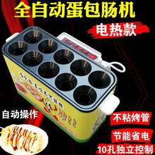 蛋蛋肠fa蛋烤肠蛋包ro蛋爆肠早餐(小)吃类食物电热蛋包肠机电用