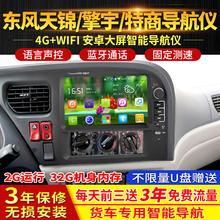 东风天fa货车导航2ro专用特商行车记录仪大屏倒车影像车载一体机